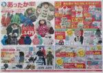 西松屋 チラシ発行日:2014/11/27