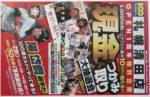100満ボルト チラシ発行日:2014/11/27