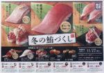 はま寿司 チラシ発行日:2014/11/27