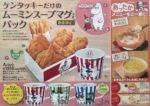 KFC チラシ発行日:2014/11/27