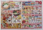コープさっぽろ チラシ発行日:2014/11/28