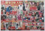 ユニクロ チラシ発行日:2014/11/28