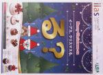 イーアス札幌 チラシ発行日:2014/11/28