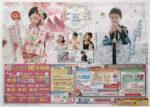 写真工房ぱれっと チラシ発行日:2014/11/28