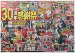 ユニクロ チラシ発行日:2014/11/21