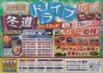 タイヤセレクト チラシ発行日:2014/11/21