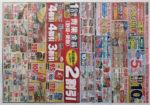 東光ストア チラシ発行日:2014/12/1