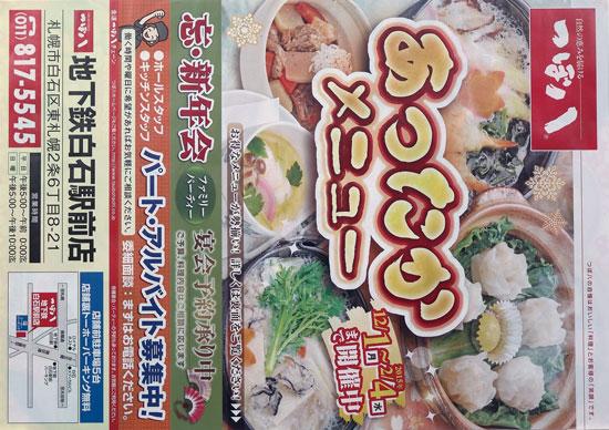 つぼ八 チラシ発行日:2014/12/1