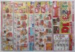 コープさっぽろ チラシ発行日:2014/12/1