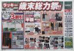 北雄ラッキー チラシ発行日:2014/12/2