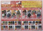 ライトオン チラシ発行日:2014/12/4