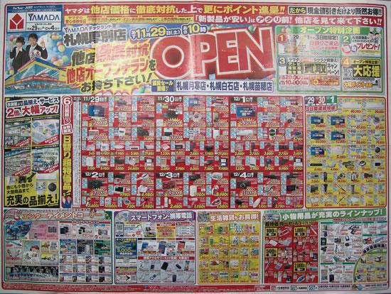 ヤマダ電機 チラシ発行日:2014/11/29