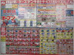 ケーズデンキ チラシ発行日:2014/11/27