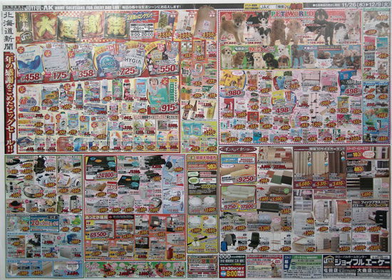 ジョイフルエーケー チラシ発行日:2014/11/26