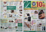 東急ハンズ チラシ発行日:2014/12/5