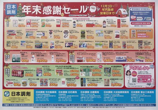 日本調剤 チラシ発行日:2014/12/1