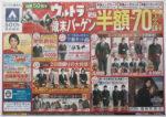 洋服の青山 チラシ発行日:2014/12/6