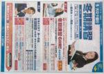 秀英予備校 チラシ発行日:2014/12/5