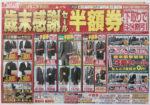 はるやま チラシ発行日:2014/12/6