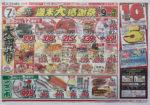 コープさっぽろ チラシ発行日:2014/12/7