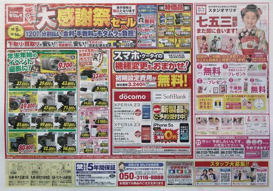 カメラのキタムラ チラシ発行日:2014/12/5