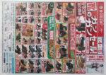東京靴流通センター チラシ発行日:2014/12/4