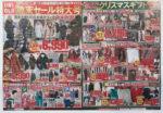ユニクロ チラシ発行日:2014/12/5