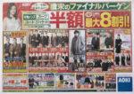 アオキ チラシ発行日:2014/12/6