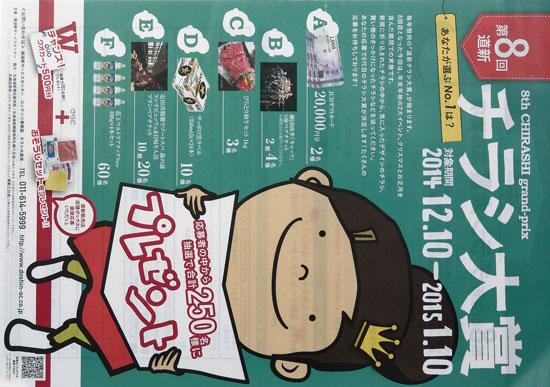 北海道新聞 チラシ発行日:2014/12/10