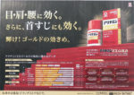 武田薬品工業 チラシ発行日:2014/12/10