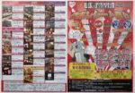 本郷商店街 チラシ発行日:2014/12/1