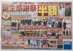 アオキ チラシ発行日:2014/11/29