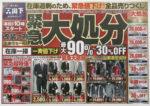 紳士服の山下 チラシ発行日:2014/11/29