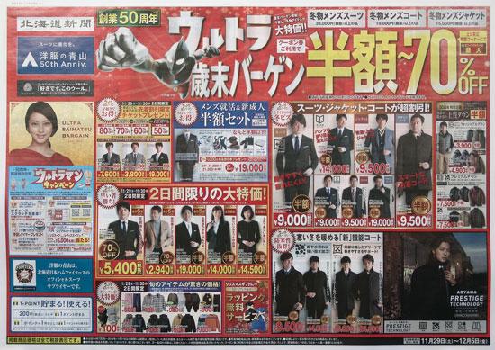 洋服の青山 チラシ発行日:2014/11/29