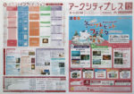 新さっぽろサンピアザ チラシ発行日:2014/11/29