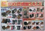 ABCマート チラシ発行日:2014/12/12