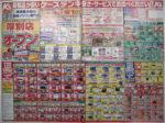 ケーズデンキ チラシ発行日:2014/12/12