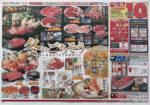 コープさっぽろ チラシ発行日:2014/12/12