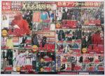 ユニクロ チラシ発行日:2014/12/12