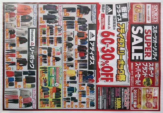 スポーツオーソリティ チラシ発行日:2014/12/12