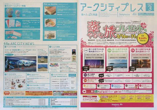 新さっぽろサンピアザ チラシ発行日:2013/3/16