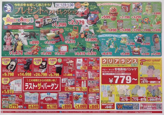 西松屋 チラシ発行日:2014/12/11