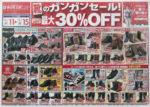 東京靴流通センター チラシ発行日:2014/12/11