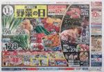 ダイエー チラシ発行日:2014/12/11