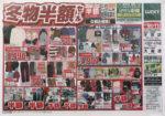 北雄ラッキー チラシ発行日:2014/12/9