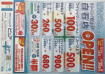 クリーニングピュア チラシ発行日:2014/12/12