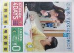 明光義塾 チラシ発行日:2014/12/12