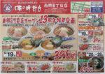 味の時計台 チラシ発行日:2014/12/19