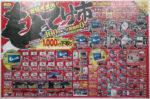 100満ボルト チラシ発行日:2014/12/13