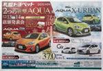 札幌トヨペット チラシ発行日:2014/12/13